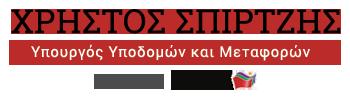 ΧΡΗΣΤΟΣ ΣΠΙΡΤΖΗΣ